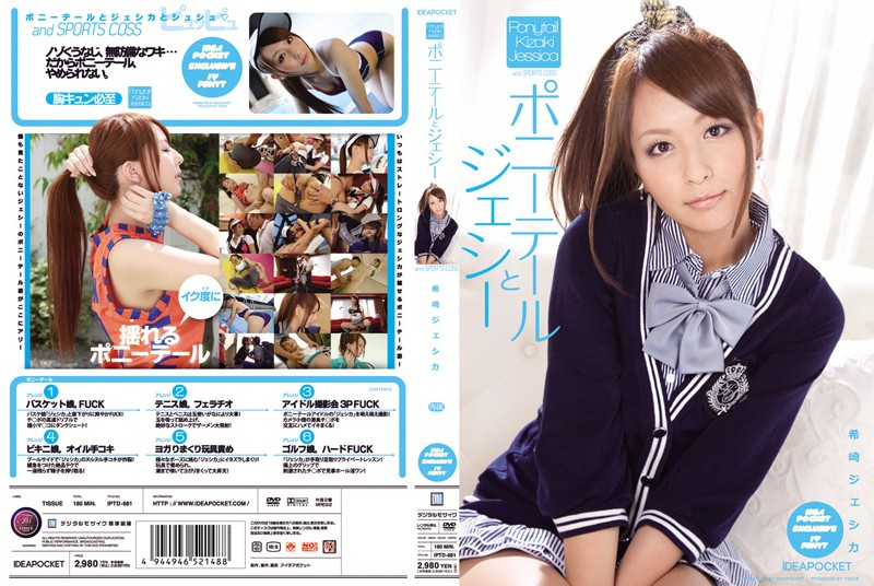 IPTD-681 japan av Ponytail and Jesse ( Jessica Kizaki )