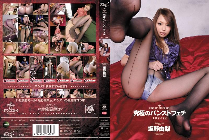 IPTD-730 asian porn Ultimate Panty Stocking Fetish Noyuri Sakano