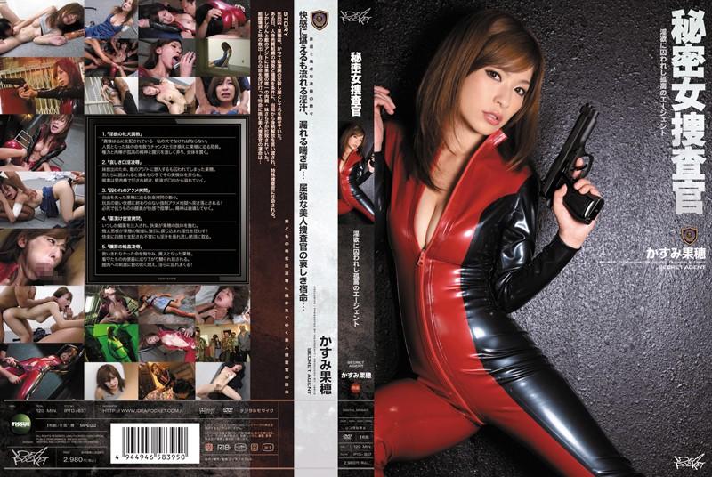 IPTD-837 hd jav Secret Female Investigation: a lofty agent overcome by lust! Kaho Kasumi