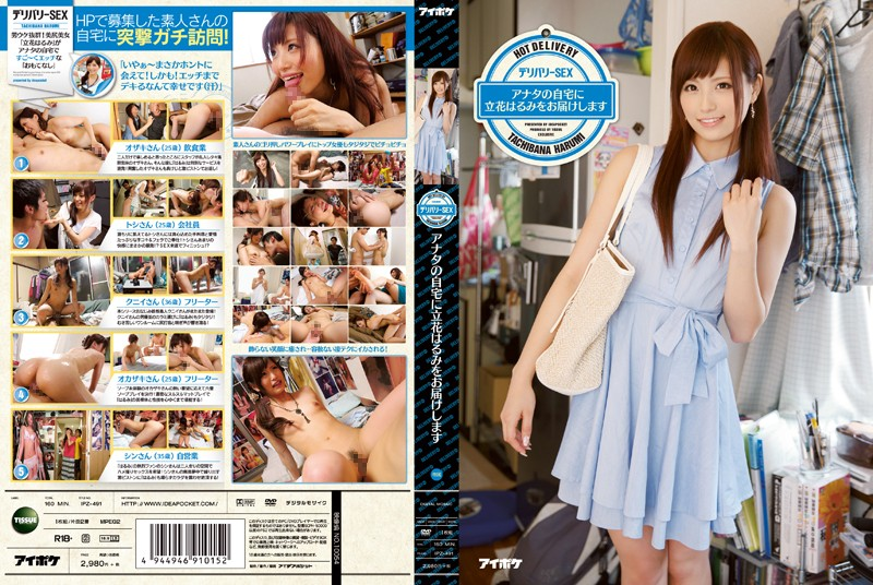 IPZ-491 Javbraze Call Girl SEX. We Deliver Harumi Tachibana To Your Home