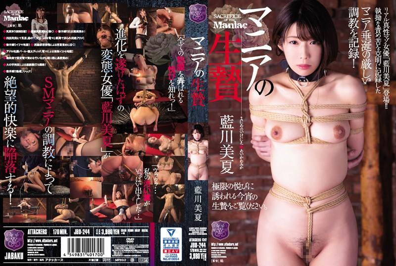 JBD-244 streaming porn movies Maniacal Sacrifice Mika Aikawa