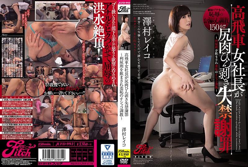 JUFD-993 japanese hd porn Reiko Sawamura (Honami Takasaka, Masumi Takasaka) The Haughty President Pisses Out An Apology ~Feeding the President Diuretics While Breaking Her In