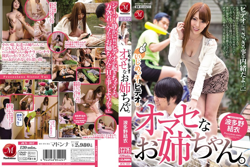 JUX-357 japan xxx Bullying Video With A Precocious Older Sister. Featuring Yui Hatano .