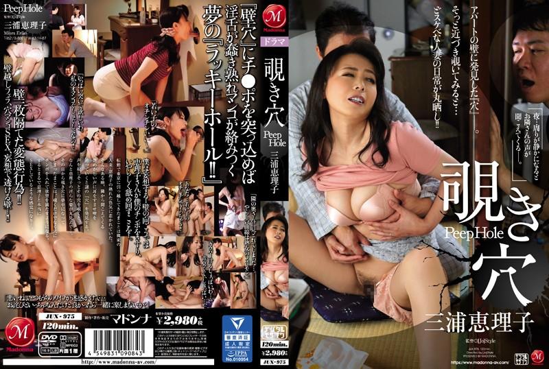 JUX-975 jav sex Peephole Eriko Miura