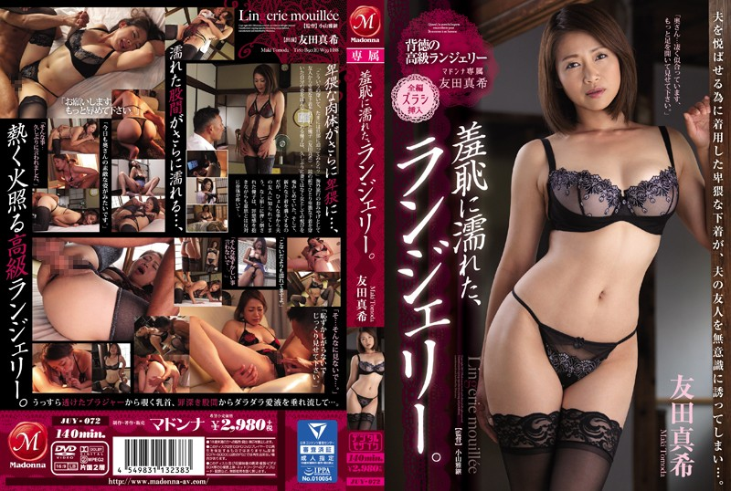 JUY-072 stream jav Wet With Shame, Her Nasty Lingerie Maki Tomoda