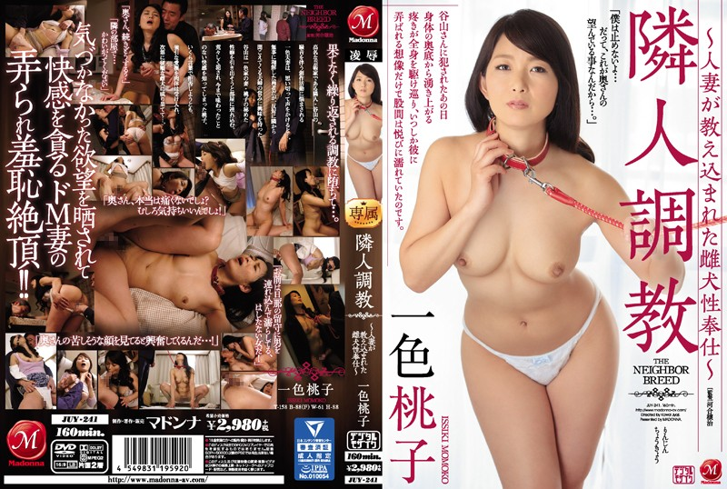 JUY-241 japanese av Breaking In My Neighbor A Married Woman Is Trained In Bitch Slut Hospitality Momoko Isshiki