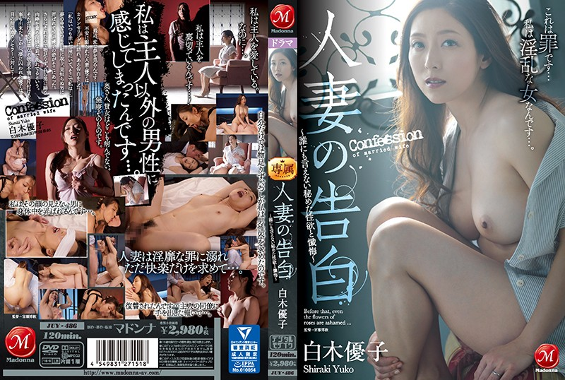 JUY-486 watch jav free Confessions Of A Married Woman She Can Tell No One About Her Lust And Penitence Yuko Shiraki