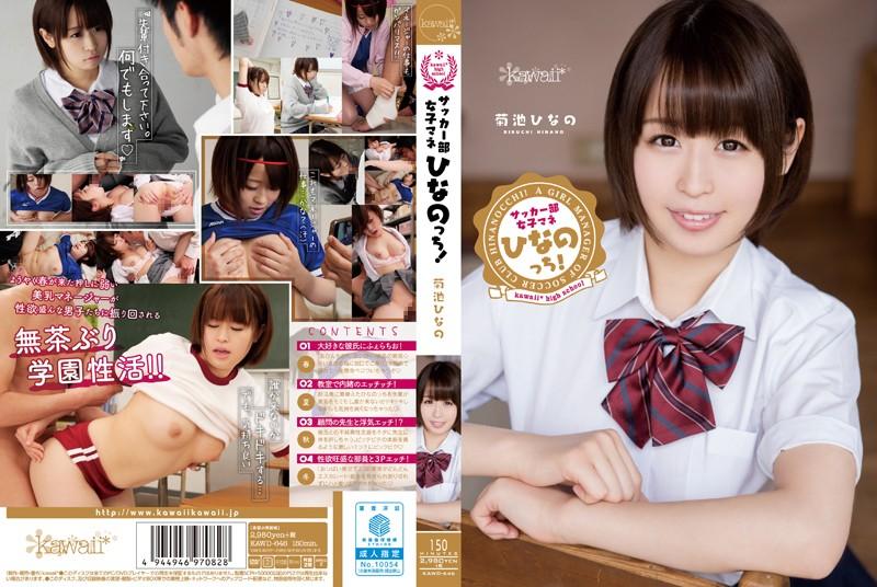KAWD-646 stream jav kawaii*High School Soccer Club's Female Manager Hinano! Hinano Kikuchi