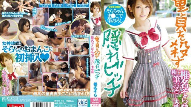 KTKP-093 jav 1080 A Cherry Boy Plucking Bitch Sora Shiina's Cherry Popping Strategy