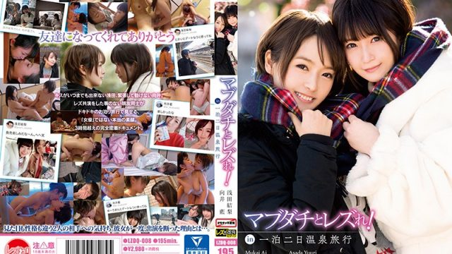 LZDQ-008  Ai Mukai Yuri Asada Get Your Lesbian On With Your Best Friend! In A 2 Day One Night Hot Springs Vacation Yuri Asada Aoi