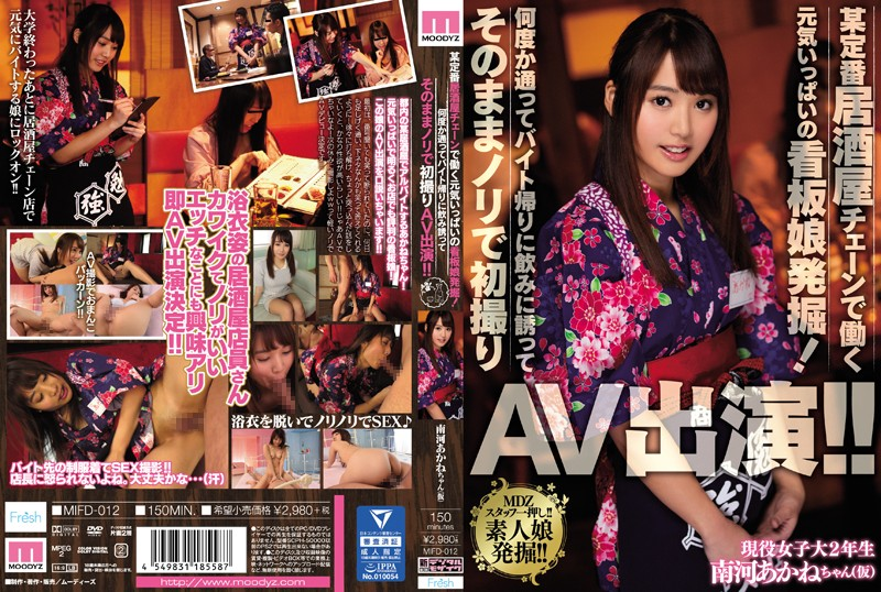 MIFD-012 best asian porn Minamikawa Akane The Discovery Of A Cheerful Girl Who Works At A Famous Izakaya Bar Chain! We Visited A Couple Of