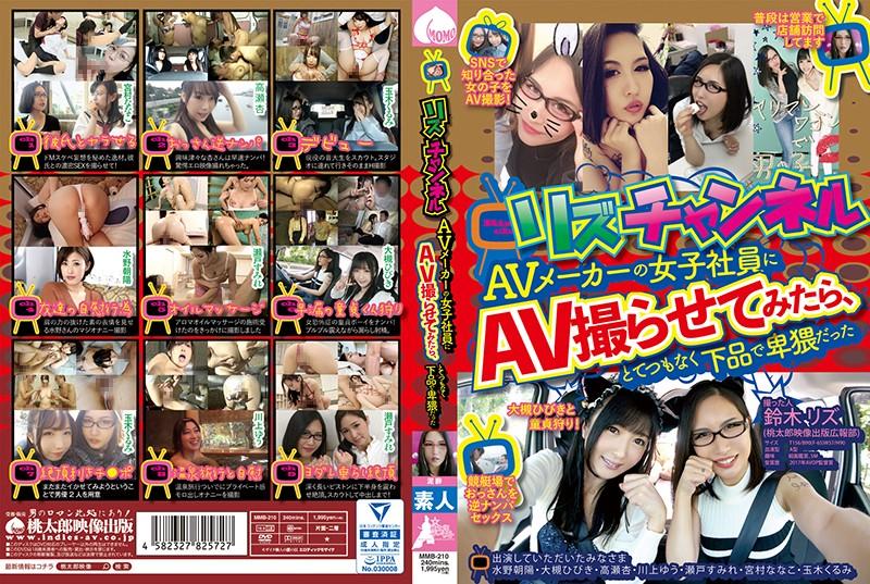 MMB-210 free porn online Yu Kawakami (Shizuku Morino) Hibiki Otsuki The Rizu Channel Lady Employees At Porn Production Companies Make Some Wild And Nasty Pornos