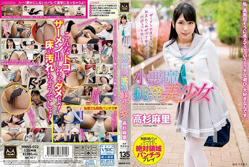 MMUS-022 porn japanese A Tempting Little Devil Beautiful Girl Mari Takasugi