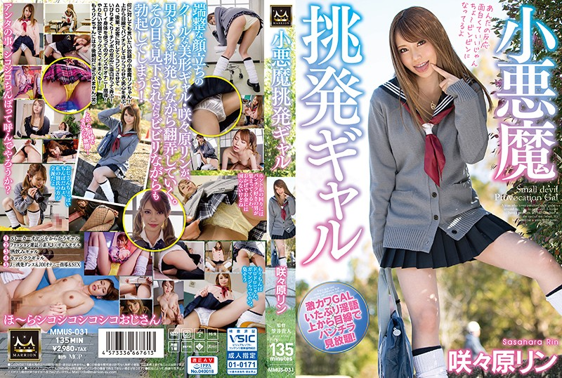 MMUS-031 porn movies online Little Devil Flirting Gal Rin Sasahara