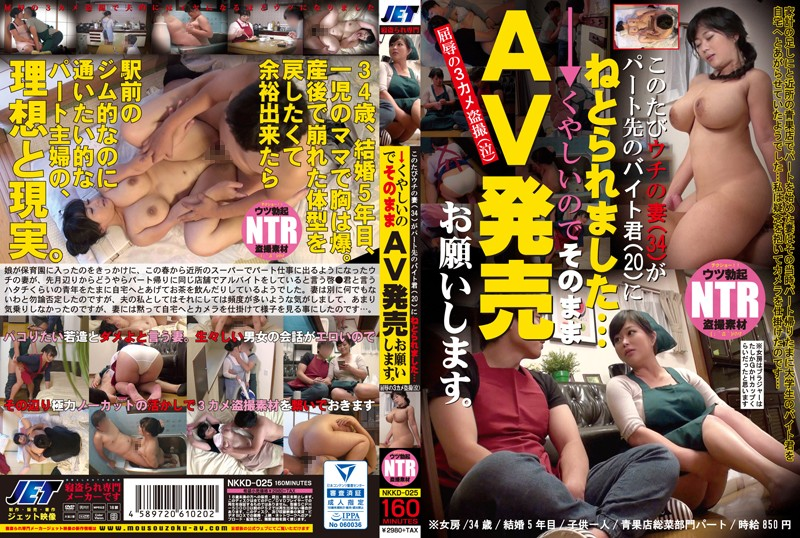 NKKD-025 JavFun This Is The Story Of How My Wife(Age 34) Got Fucked By Her Co-Worker(Age 20) At Her Part Time Job…