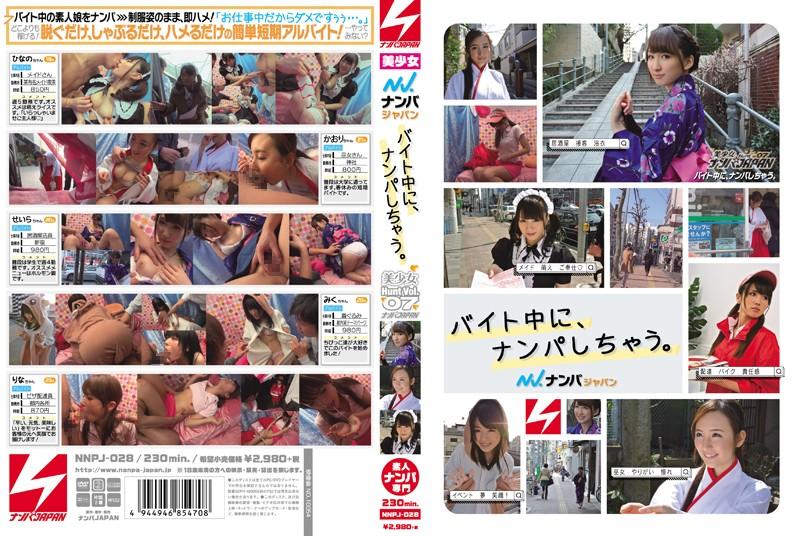 NNPJ-028 jav porn best Picking Up Girls While On The Job. Picking Up Girls?The Beautiful Girl Hunt In Japan! vol. 07