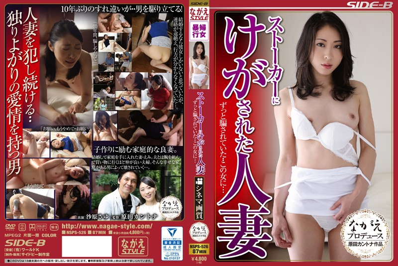 NSPS-526 jav porn streaming Sayu Sahara A Married Woman Defiled By A Stalker I Was Being Deceived By This Woman… The Whole Time… Sayu