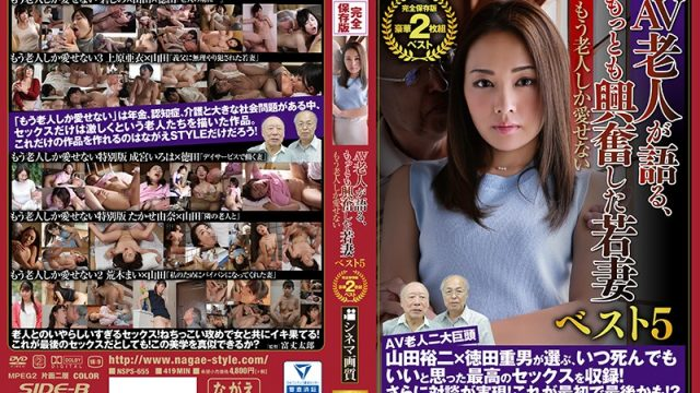 NSPS-655 asian incest porn Old AV Heads Tells Their Top 5 Young Wife Babes Stories She Can Only Love A Dirty Old Man