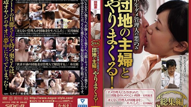 NSPS-722 jav watch online Hitomi Honjo Yuna Hoshizaki The Evil Thoughts Of A Middle Aged Loser Apartment Manager He's Gonna Fuck The Shit Out Of These