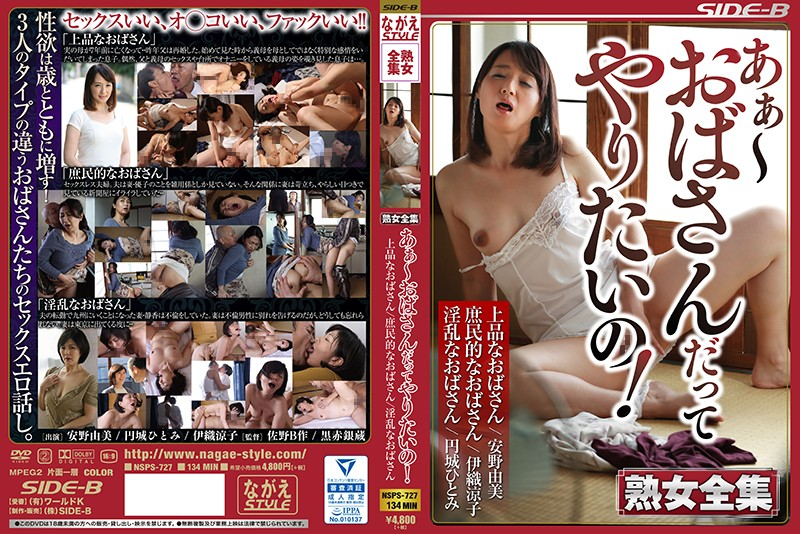 NSPS-727 japanese porn Hitomi Enjoji Ryoko Iori Ahhh, Even Old Ladies Like Me Want To Fuck! A Mature Woman Complete Collection Elegant Old