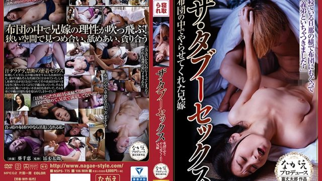 NSPS-775 japanese porn Taboo Sex My Sister-In-Law Let Me Fuck Her Under The Futon Chie Aoi