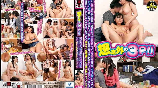 OYC-199 free movies porn An Unexpected Threesome!! My Female Friend Was Drinking With Her Friend And Missed Her Last Train