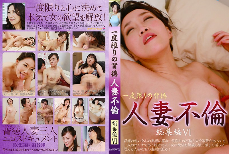 PARATHD-2123 jav sex A One Time Only Immoral Wife Adultery Session Highlights VI