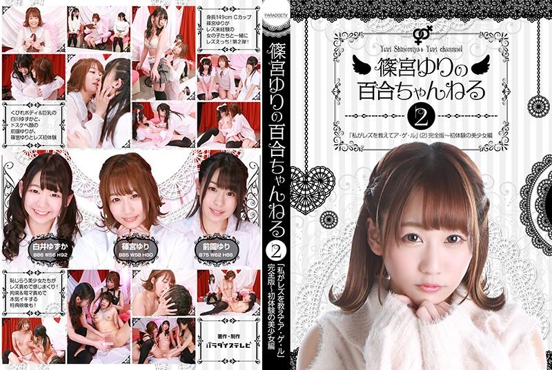 "PARATHD-2394 japan porn Yuri Shinomiya Yuri Maezono Yuri Shinomiya In The Yuri Channel ""I'll Teach You How To Get Your Lesbian On"" (2) Complete Edition"