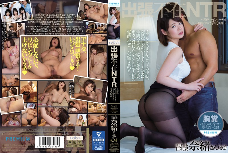 PRED-016 xx porn Delivery NTR A Drunk Girl Home Party! My Wife Was Filmed Commiting Infidelity With Her Co-Workers