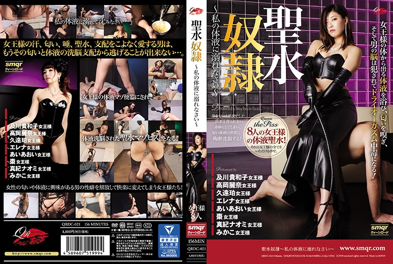 QRDC-021 jav xxx Piss Slave ~Drown In My Body Fluids~