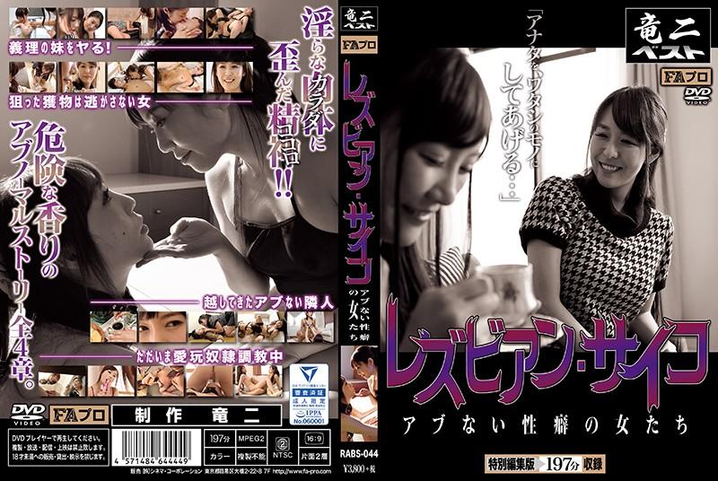 RABS-044 jav sex Lesbian Psycho Girls With Dangerous Desires