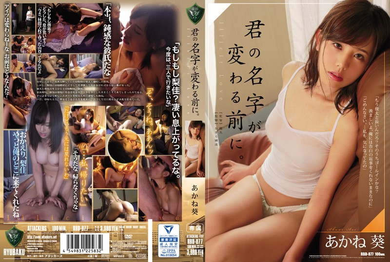 RBD-877  Before You Get Married Aoi Akane