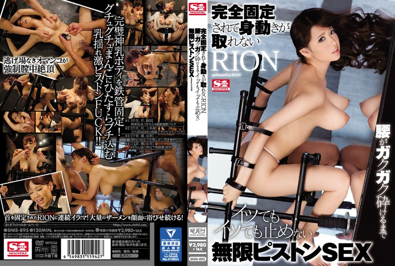 SNIS-895 streaming porn movies Rion RION Locked Down And Immobilized Infinite Piston Pounding Sex That Won't Stop No Matter How Many