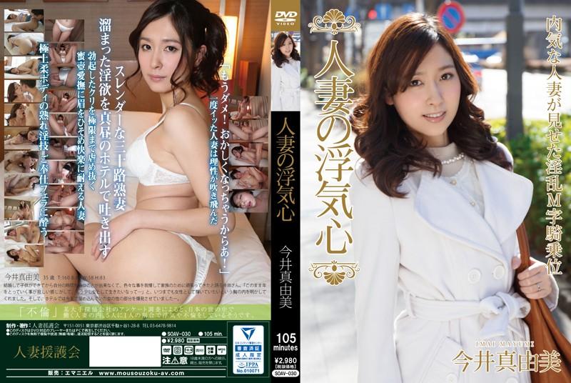 SOAV-030 japanese porn movie Married Woman Infidelity Mayumi Imai