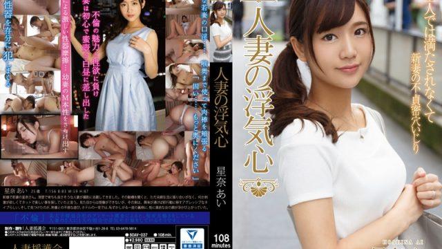 SOAV-037 jav porn hd Married Woman Heart of Infidelity – Ai Hoshina