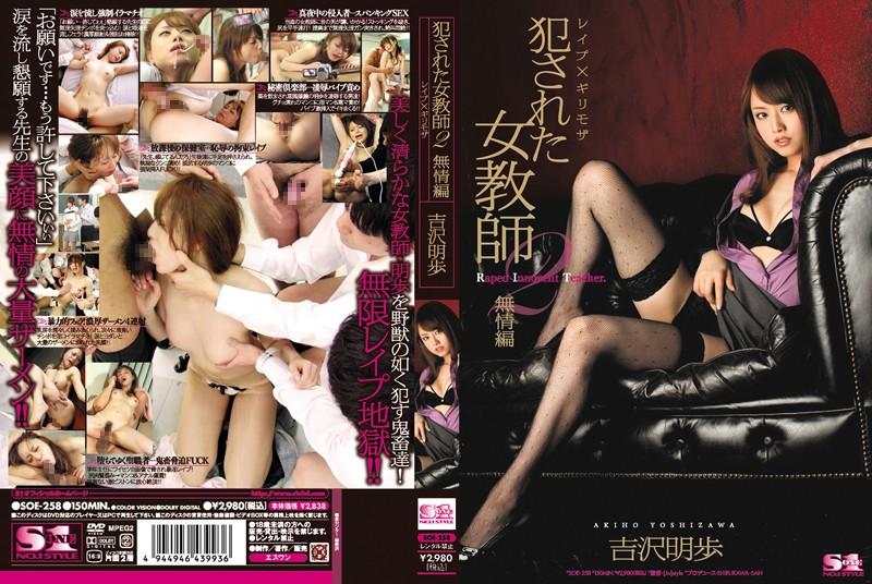 SOE-258 JavJack Rape X Minimal Mosaic – Ravaged Teachers 2 No Mercy Version Akiho Yoshizawa