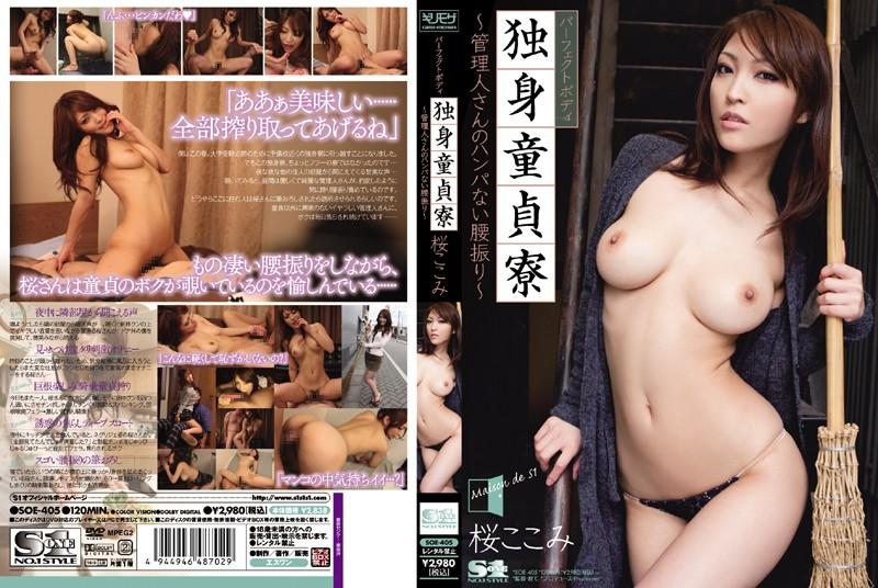 SOE-405 JavWhores Perfect Body Cherry Boy Dormitory Kokomi Sakura – The Manager's Hot Ass Swinging –