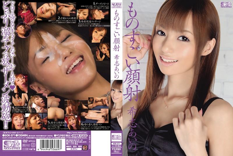 SOE-571 jav.guru Amazing Cum Face Aino Kishi