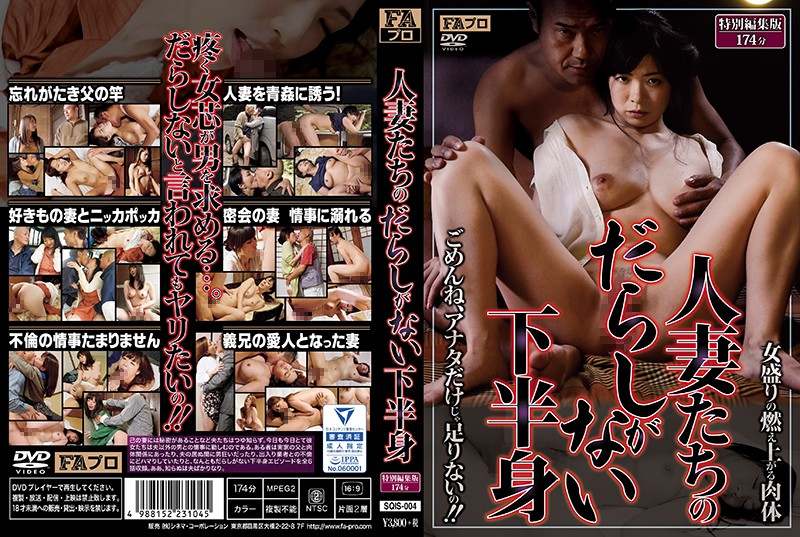 SQIS-004 jav videos Married Women's Slutty Lower Halves