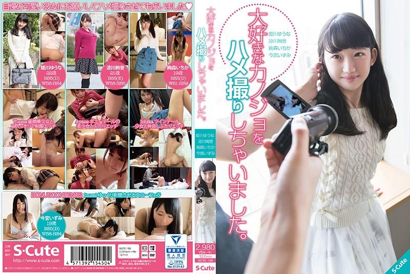 SQTE-159 japanese porn tubes I Filmed Some POV Sex Videos With My Favorite Girlfriend
