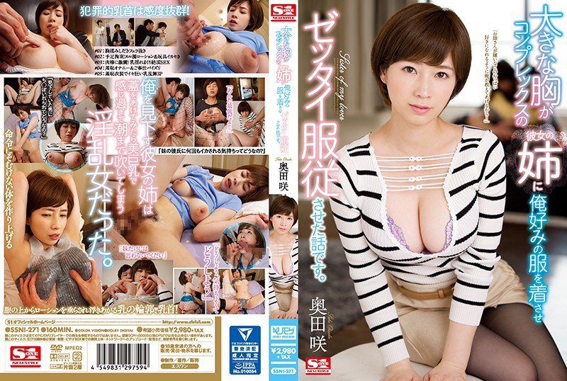 SSNI-271 sex streaming Saki Okuda My Girlfriend's Big Sister Is Feeling Self-Conscious About Her Big Tits, So I Made Her Wear The Kind