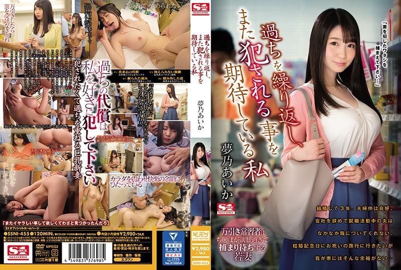 SSNI-455 japanese porn tube I Make The Same Mistakes And Hope I Get Raped Again Aika Yumeno