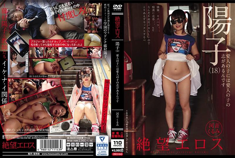 ZBES-043 japanese porn Eros Company Of Despair Yoko My Lover's Child Has The Heart Of My Lover's Child Kurumi Seseragi