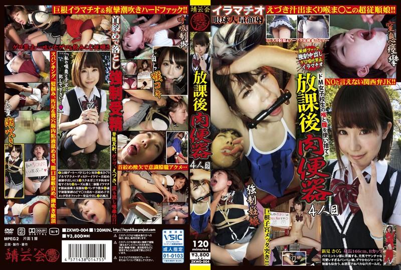 ZKWD-004 jav watch After-School Sperm Receptacle The 4th Girl Sakura Araki