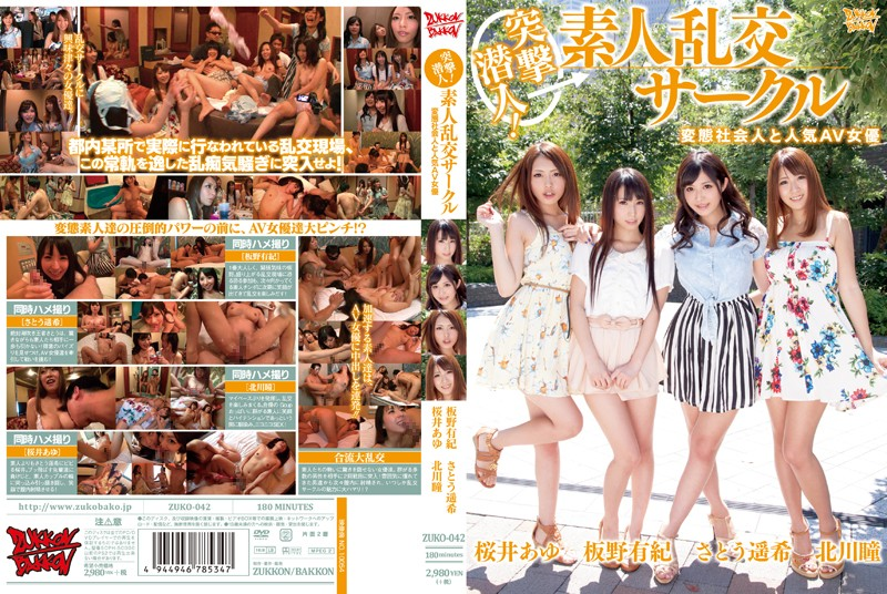 ZUKO-042 javtube Assault Undercover! Amateur Orgy Circle – Perverted Businessman And A Popular Porno Actress