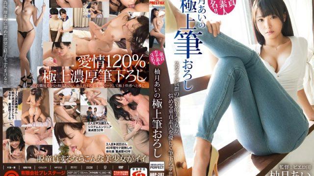 ABP-287 porn 1080 Ai Yuzuki Fabulously Turns Boys Into Men