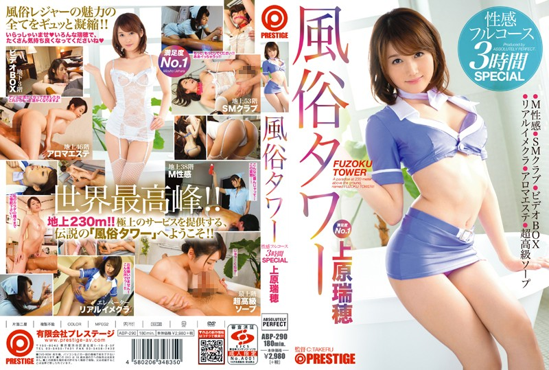 ABP-290 jav videos The Sex Tower: A Full Course Meal Of Sexual Pleasure (3 Hour Special) Mizuho Uehara