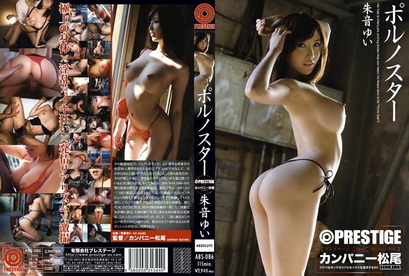 ABS-086 jav online Porn Star Yui Akane