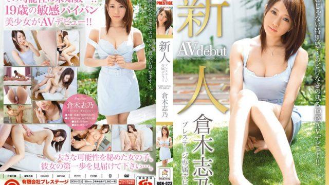BGN-023 sex japan Fresh Face – PRESTIGE Exclusive Debut Shino Kuraki