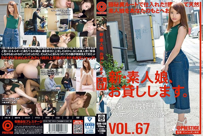 CHN-139 jav finder New: We Lend Out Amateur Girls. Vol. 67. Himeka Takashiro.